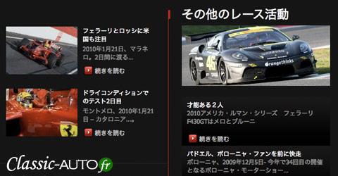 Le site internet de Ferrari existe en Japonais